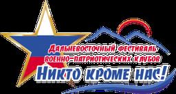 """В Хабаровске пройдет Дальневосточный фестиваль военно-патриотических клубов и объединений """"Никто кроме нас"""""""