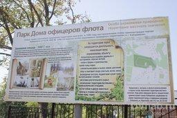 Заброшенный парк Ильича в Краснофлотском районе планируют отреставрировать