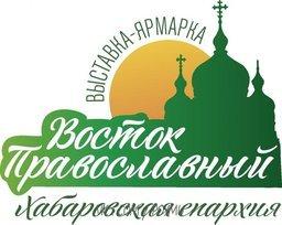 «Восток Православный» увидят хабаровчане на выставке в городской семинарии