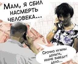 Телефонные мошенники выманили у хабаровского пенсионера 250 000 руб