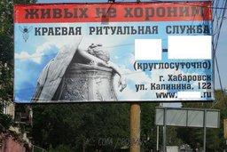 Реклама ритуального агентства не соответствует общепринятым нормам морали