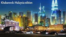 Малайзия имеет интерес к Хабаровску на 100 млн долларов