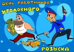 5 октября свой профессиональный праздник отмечают и сотрудники уголовного розыска России