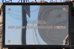 В Хабаровске открылся музей-дамба в районе городского затона