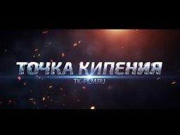"В Хабаровске пройдут съемки фильма под названием ""Точка Кипения"""