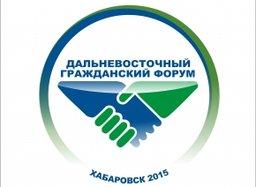 Более 600 делегатов примут участие в Дальневосточном гражданском форуме в Хабаровске