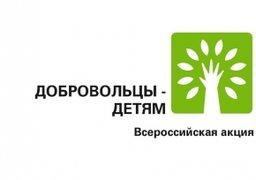 Около 26,5 тысяч жителей края получили помощь в рамках Всероссийской акции «Добровольцы – детям»