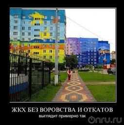 """В Хабаровском крае """"ГИС ЖКХ"""" позволит не платить пеню за """"коммуналку"""""""