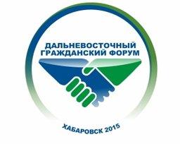 Сегодня в Хабаровске открывается Дальневосточный гражданский форум