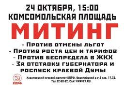 Коммунисты Хабаровска приглашают всех желающих 24 октября присоединиться к митингу на Комсомольской площади