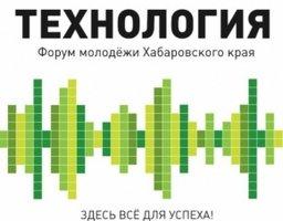 Ежегодный форум молодежи «Технология» открывается сегодня в крае