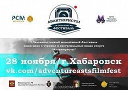 Молодёжный фестиваль экшн-кино приглашает