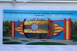 Ни аквапарка, ни планетария, ни памятника Гагарину, ни спортплощадок в парке им