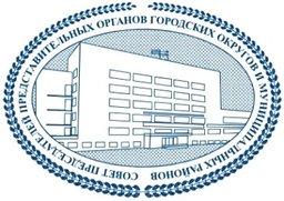 Совет председателей представительных органов городских округов и муниципальных районов отметит свое 10-летие