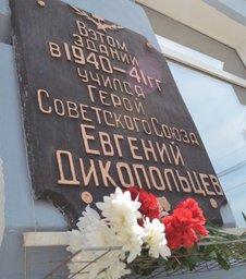 Памятная доска, посвященная Евгению Дикопольцеву