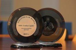 В Хабаровске наградили победителей конкурса «Хабаровская марка» в номинации «Строительные товары»