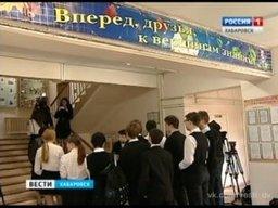 Хабаровские школьники сдали пробный ЕГЭ по китайскому языку