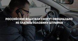 Российские водители смогут официально не платить половину штрафов