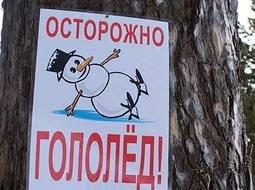 Предупреждение о возможном возникновении происшествий на территории Хабаровского края, обусловленных гололедными явлениями