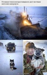 Люди, которые живут в условиях холодных температур, уже не обращают внимания на данные термометров