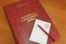 28 октября состоятся очередное и внеочередное заседания Законодательной Думы Хабаровского края