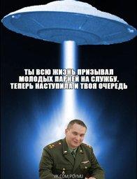 Хабаровского офицера, два месяца назад пропавшего без вести - похитили инопланетяне!