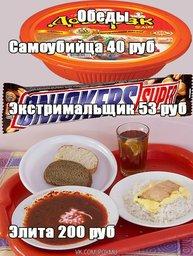 Школьникам Хабаровска нужно от 65 до 90 рублей, чтобы пообедать
