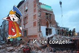 Пострадавший от взрыва дом в Корфовском оказался пригодным для жилья