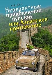 Вдохновляющая книга о путешествии по маршруту Хабаровск – Китай – Лаос – Таиланд – Камбоджа – Малайзия – Хабаровск