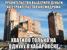 На средства, выделенные для строительства космодрома «Восточный», подрядчик построил коммерческое жилье в Хабаровске
