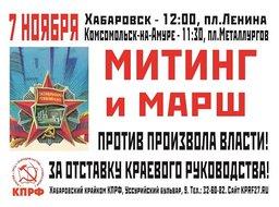 """""""7 ноября в Хабаровске, в 12:00 на Комсомольской площади, состоится митинг и марш в честь 98-й годовщины Великой Октябрьской социалистической революции"""