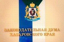 10 ноября состоятся очередные заседания трех постоянных комитетов Законодательной Думы Хабаровского края