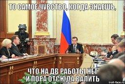 """Дмитрий Медведев: """"Люди на заработки должны ездить не в Москву, а на Дальний Восток"""""""