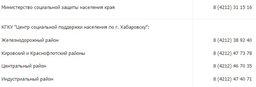 С 1 ноября в Хабаровском крае отменен льготный проезд на общественном транспорте