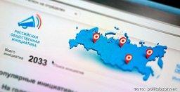 На сайте РОИ открыта инициатива, предлагающая выплату жителям Сибири и Дальнего Востока ежемесячные денежные выплаты