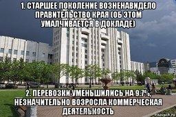 Соколов хочет узнать, что изменилось после того как у пенсионеров отобрали льготы