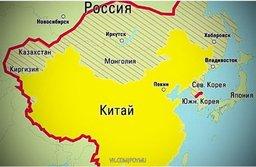 Китайцы приветствуют передачу Россией очередного куска земли и ждут очереди Сахалина, Владивостока и Тувы
