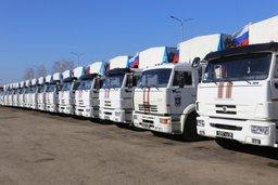 МЧС России сформировало 44-ю автомобильную колонну с гуманитарной помощью для жителей Донецкой и Луганской областей