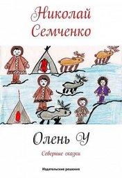 Книги хабаровского писателя Николая Семченко признаны одними из лучших в стране