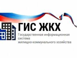 Обучающий семинар по внедрению в регионе «ГИС ЖКХ» пройдет в краевой столице