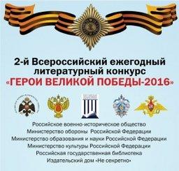 Литераторов края приглашают принять участие во всероссийском конкурсе «Герои Великой Победы-2016»