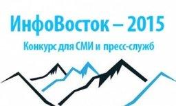 Журналисты краевых СМИ могут принять участие в медиаконкурсе «ИнфоВосток – 2015»