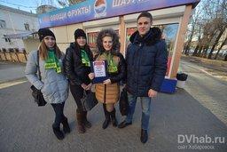 """Хабаровские активисты провели акцию """"Вежливый город"""""""