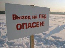 Четверо жителей Хабаровского края провалились под лед на снегоходе