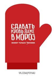 Хабаровского госслужащего уволили за донорство крови
