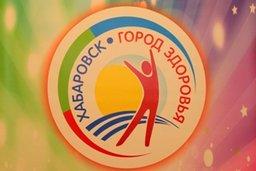 «Премию здоровья» в Хабаровске торжественно вручили самым активным приверженцам ЗОЖ