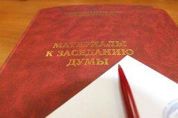 25 ноября в Законодательной Думе Хабаровского края состоятся очередное и внеочередное заседания,