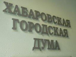 Благодаря созданию ТОСЭР в Хабаровске появятся новые рабочие места, водовод и дороги