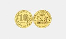 24 ноября 2015 Банк России выпустил новую 10-рублёвую монету, посвященную Хабаровску