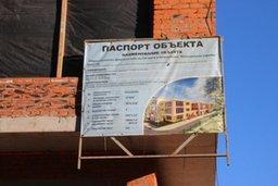 Мэр Хабаровска Александр Соколов в ходе объезда по объектам капитального строительства посетил три будущих детских сада